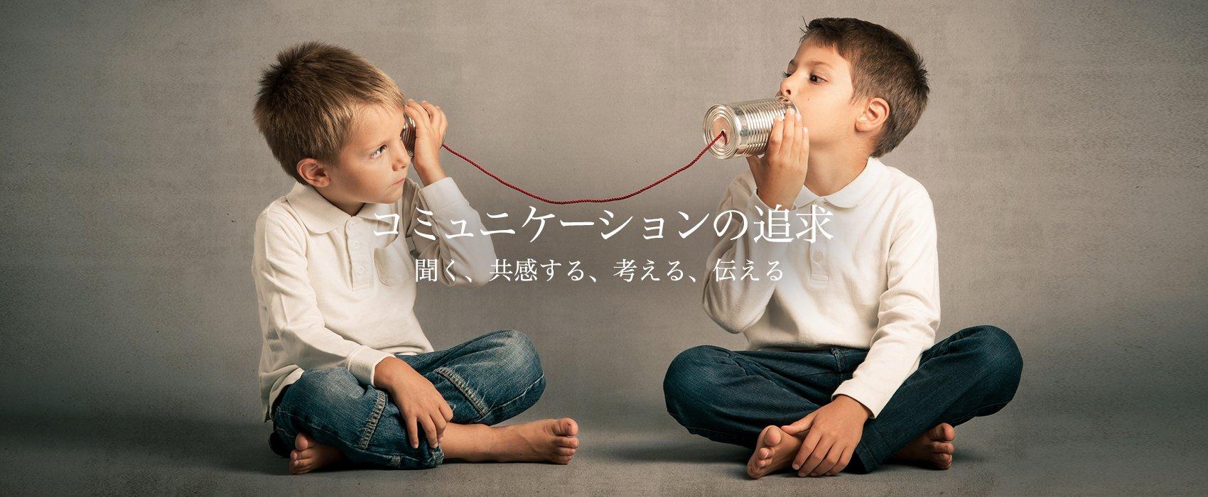 コミュニケーションの追求 聞く、共感する、考える、伝える